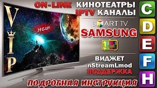 getlinkyoutube.com-IPTV & ON-LINE КИНО в телевизорах SAMSUNG SMART-TV всех серий - ВИДЖЕТ nStreamLmod - ПОДДЕРЖКА !