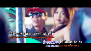 getlinkyoutube.com-M-LEG - ILLSLICK Feat. THAIBLOOD(Karaoke)