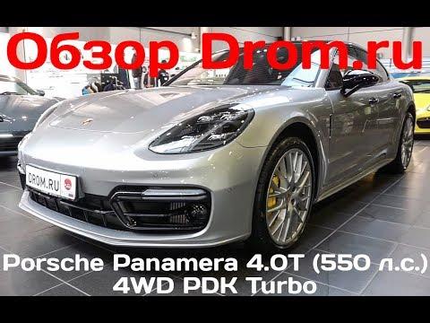 Porsche Panamera 2017 4.0T (550 л.с.) 4WD PDK Turbo - видеообзор
