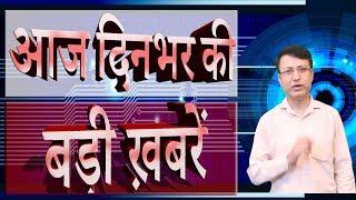Top 20 News headlines | आज दिनभर की बड़ी ख़बरें | aaj ka samachar | Speed news | MobileNews | न्यूज.
