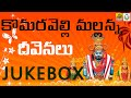 Komuravelli Mallanna Songs Jukebox || Komuravelli Mallanna Dj Songs ||  Jadala Ramesh Mallanna Songs