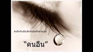 getlinkyoutube.com-คำต้องห้าม ลาบานูน.mp4