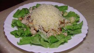 getlinkyoutube.com-Салат Цезарь. Приготовление салата Цезарь дома.