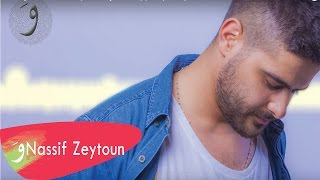 Nassif Zeytoun - Bi Rabbek [Official Lyric Video] (2016) / ناصيف زيتون - بي ربك