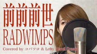 getlinkyoutube.com-【女性が歌う】前前前世/RADWIMPS『君の名は。』主題歌(Covered by コバソロ & Lefty Hand Cream)歌詞付