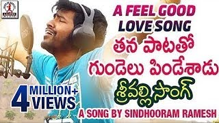 Super Hit Love Failure Songs | Srivalli Video Song | Lalitha Audios And Videos width=