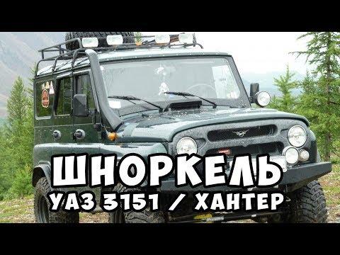 Шноркель УАЗ 3151, ХАНТЕР с установочным комплектом