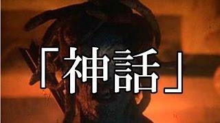getlinkyoutube.com-【本当にあった怖い話216】「神話」2ちゃん 洒落にならないほど怖い話を集めてみない?