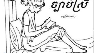 getlinkyoutube.com-ច្បាប់ស្រី   Chbap Srey