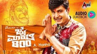 Jai Maruthi 800   Juke Box   Sharan, Shruthi Hariharan, Shubha Punja   Arjun Janya   Kannada Songs width=