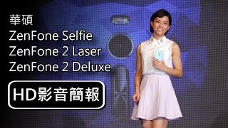 getlinkyoutube.com-華碩ZenFone Selfie /Laser / Deluxe 系列 - [HD]影音簡報