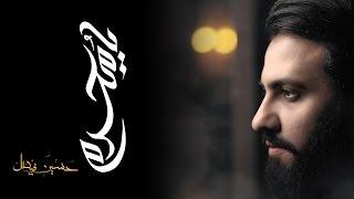 getlinkyoutube.com-يا محرم | حسين فيصل | محرم 1438