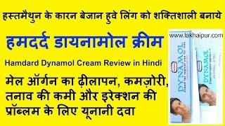 Hamdard Dynamol Cream Review in Hindi   हमदर्द डायनामोल क्रीम लिंग का ढीलापन दूर करे