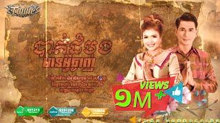 បាត់ដំបងមានអ្វីឆ្ងាញ់? BattambangMeanAveyChngang - ឃុង ឃុយ & ចេន សាយចៃ【Official Audio】