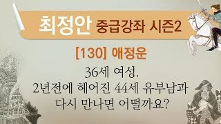 getlinkyoutube.com-[최정안 중급강좌 시즌2][030] 애정운.36세 여성.2년전에 헤어진 44세 유부남과 다시 만나면 어떨까요