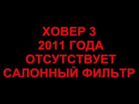 Ховер 3 2011г. отсутствует салонный фильтр