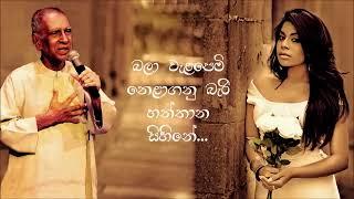 getlinkyoutube.com-Hanthana Sihine - W. D. Amaradeva ft Umaria New Sinhala Song
