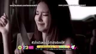 getlinkyoutube.com-ความเฉยชาคือการบอกลาฯ - เต้น [HD MV]