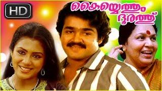 getlinkyoutube.com-Kaiyethum Dhoorathu | Malayalam Super Hit Full Movie | Mohanlal & Poornima Jayaram