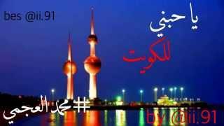 getlinkyoutube.com-شيلة ياحبني للكويت