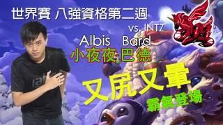 #2016世界大賽 AHQ Albis 巴德精彩片段(v.s ITZ)