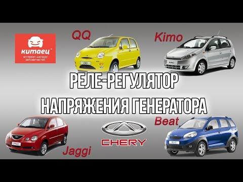 Реле регуляторов на Chery QQ, Jaggi, Kimo, Beat