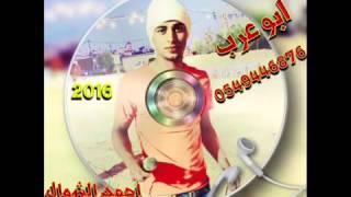 getlinkyoutube.com-دحية ابو عرب نار