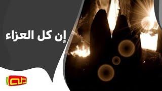 getlinkyoutube.com-إن كل العزاء   المنشد أحمد غدار
