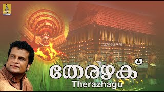 getlinkyoutube.com-Therazhagu Nadan Pattu, album Nallamma
