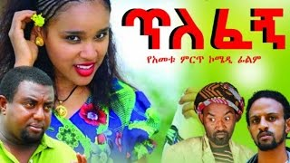 getlinkyoutube.com-New Ethiopian Movie - Tilefegn 2016 Full movie (ጥለፈኝ ሙሉ ፊልም)