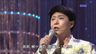 getlinkyoutube.com-柳ケ瀨ブルース- 美川憲一 ( 白 ) -HD-1080i