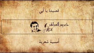 قصيدة يا ابي - كريم العراقي - أمسية شعرية -2