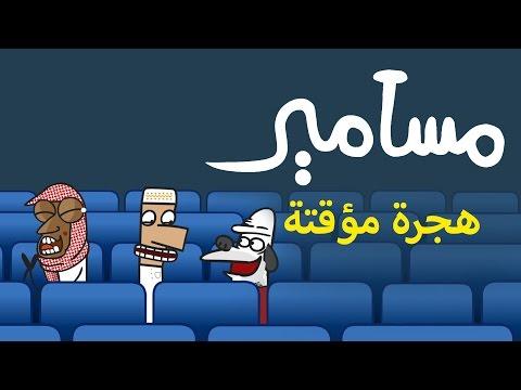 #مسامير - هجرة مؤقتة