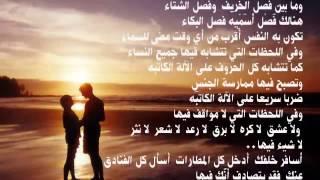 getlinkyoutube.com-قصيدة تناقضات ( و ما بين حب و حب)  نزار قباني بصوت رائع وكلمات مكتوبة