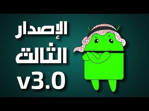 أندرويد باشا: الإصدار الثالث | Android Basha v3.0