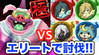 getlinkyoutube.com-トリプルオロチで討伐!!妖怪ウォッチバスターズ赤猫団/白犬隊 極・のぼせトンマンマルチプレイ #64 Yo-kai Watch