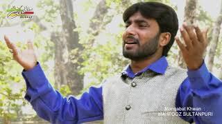 Al-Ajal Ya Imam-e-Zaman | Manqabat Khwan Mahfooz Sultanpuri | Kalaam Raza Sirsivi