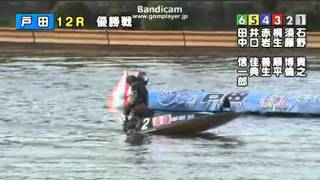 getlinkyoutube.com-3月8日 ボートレース戸田(戸田競艇)戸田プリムローズ 12R 優勝戦