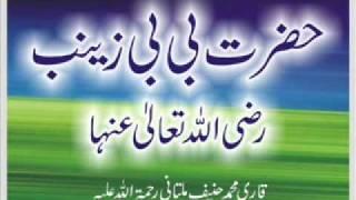 getlinkyoutube.com-Maulana Qari Haneef Multani - Hazrat Bibi Zainab Radiallahu Anha