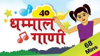 getlinkyoutube.com-Marathi Rhymes For Kids | मराठी गाणी | Top 40 Marathi Rhymes Collection | मराठी कविता