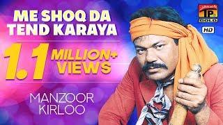 Me Shoq Da Tend Karaya   Manzoor Kirloo   Album 2   Saraiki Funny Song   Official Video