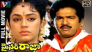 getlinkyoutube.com-Minor Raja Telugu Full Movie | Rajendra Prasad | Shobana | Rekha | Brahmanandam | Indian Video Guru