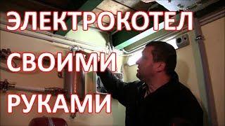 getlinkyoutube.com-Электрокотел своими руками.