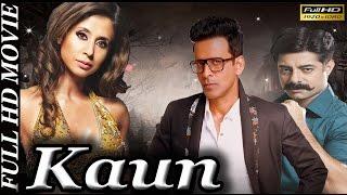 Kaun (2016)   Manoj Bajpayee   Sushant Singh   Urmila Matondkar   Full HD Movie