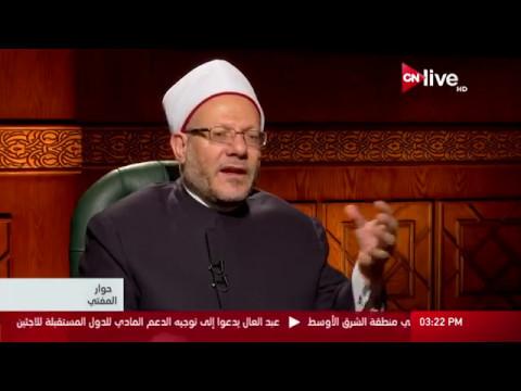 حوار مع المفتي - حلقة الجمعة 12 مايو 2017 .. حب الوطن