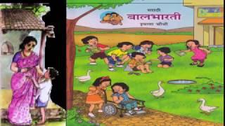 Marathi Kavita Std 4th ( मराठी कविता इयत्ता ४ थी - कोण गे आई )