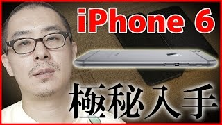 getlinkyoutube.com-【速報】「iPhone 6」「iPhone 6 Plus」を裏ルートから極秘入手!