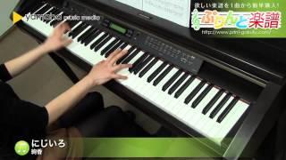 getlinkyoutube.com-にじいろ / 絢香 : ピアノ(ソロ) / 上級