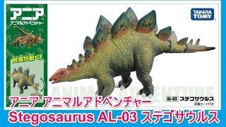 getlinkyoutube.com-アニア 恐竜 ステゴサウルス AL-03 Stegosaurus アニマルアドベンチャー タカラトミー