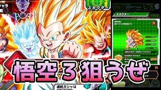 getlinkyoutube.com-【ドッカンバトル】スーパーサイヤン3悟空GTを狙うぜ!【Dokkan Battle】